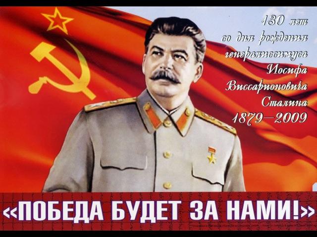 Виктор Суворов Последний миф 8 серия Сталин