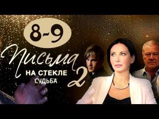 Письма на стекле 2 сезон 8 и 9 серия Судьба мелодрама сериал 2015