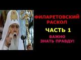 ФИЛАРЕТОВСКИЙ РАСКОЛ.Часть 1.