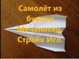 Как сделать самолёт из бумаги долголетающий - Страйк Игл, Strike Eagle, Меченосец, оригами