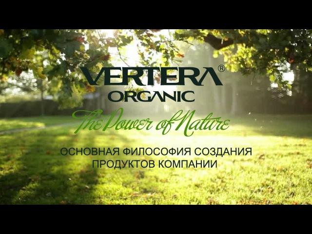 Основная философия создания продуктов Vertera® Organic