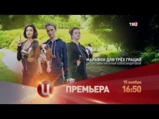 Марафон для трех граций, Фильм Сериал «2015» — Анонс 2015, Смотреть Онлайн