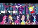 КиноГрехи Все проколы «My Little Pony Equestria Girls» чуть менее, чем за 7 минут