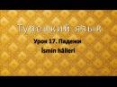 Турецкий язык Урок 17 Падежи İsmin halleri