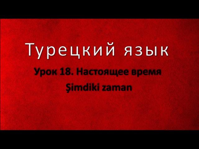 Турецкий язык Урок 18 Настоящее время глаголов Şimdiki zaman смотреть онлайн без регистрации