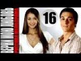 Верни мою любовь 16 серия (2014) Мелодрама фильм кино сериал