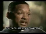 Философия успеха - Уилл Смит  (Will Smith)