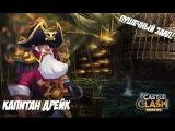 Битва замков Склад карта Капитана дрейка| битва замков капитан пиратов 2015