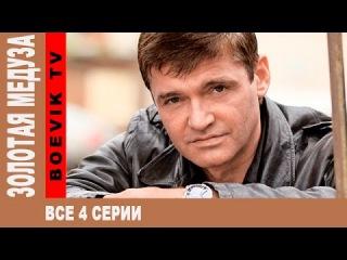 Золотая Медуза фильм все серии русские боевики криминал мелодрама boevik zolotaya meduza