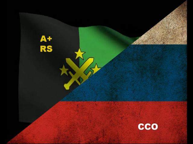 RS and A VS CCO - неофициальный TvT