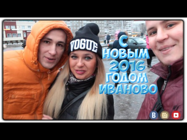 Прикольное поздравление с Новым Годом 2016 г.Иваново