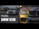 Трейлер: Тест-драйв от Давидыча №43 / BMW X5 M Gold