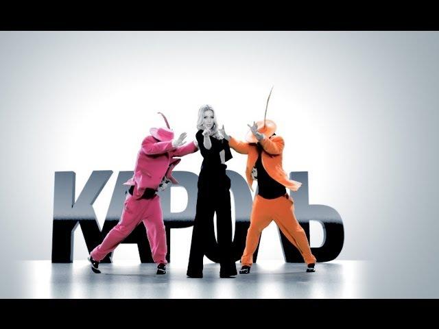 Тина Кароль Шиншилла Official VIDEO HD