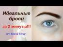 Трафарет для бровей! Красивые брови ЗА 2 МИНУТЫ Как это делаю я!♥♥♥Silena Sway♥♥♥