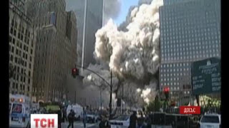 Іран має заплатити більше 10 мільярдів компенсації жертвам терактів 11 вересня
