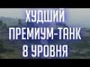 ХУДШИЙ ПРЕМИУМ-ТАНК 8 УРОВНЯ 18 ПО ХАРДКОРУ Железный Капут DRZJ Edition