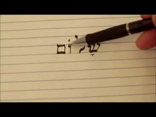 HEBREW Language  - How to write cool HEBREW LETTERS with Calligrahic STYLE - Teaching Myself HEBREW