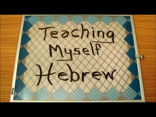 HEBREW Language - How to EASILY Ask QUESTIONS in Hebrew - 7 EASY Hebrew Words of Inquiry