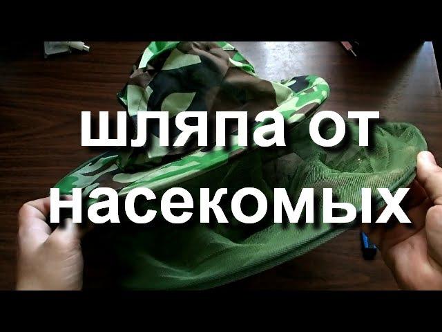 Шляпа для защиты от насекомых - накомарник - распаковка посылки из Китая