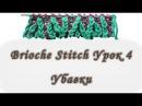 Brioche Stitch Убавки Урок 4 Вяжем спицами