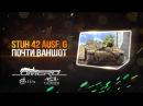 Обзор StuH 42 Ausf G Почти ваншот Реалистичные бои War Thunder