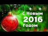МУЗЫКАЛЬНАЯ ОТКРЫТКА ~ поздравление С НОВЫМ ГОДОМ 2016