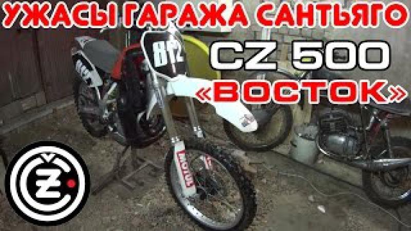 ✔ Ужасы гаража Сантьяго 15 - ВОСТОК (CZ 500)