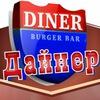 Diner -Доставка еды Симферополь- Дайнер