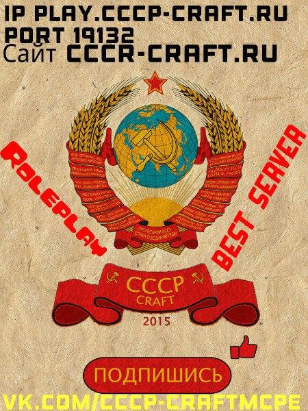 Проект СССР Craft.