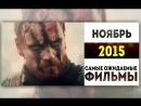 Самые Ожидаемые Фильмы 2015 НОЯБРЬ