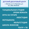 """Детский центр """"Айликоша"""" в Измайлово (ВАО)"""