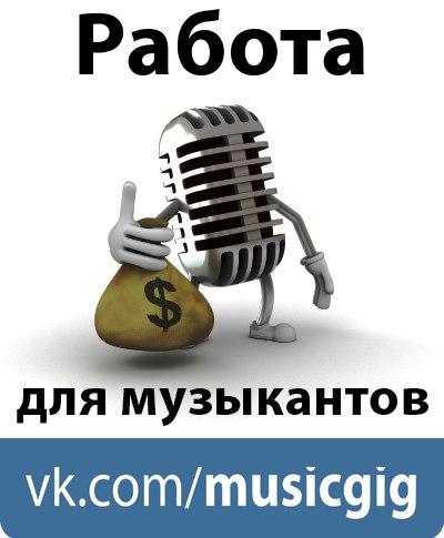 Работа Музыкантам