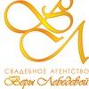 Свадебное агентство Веры Лебедевой