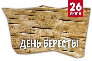"""""""День Бересты"""" (26.0..."""