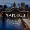 Типичный Хуевый но Любимый Харьков