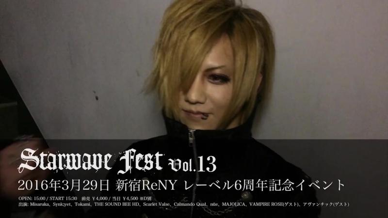 [jrokku] (VS) Tokami - [Starwave Fest Vol.13] (Kazuha, комментарий)
