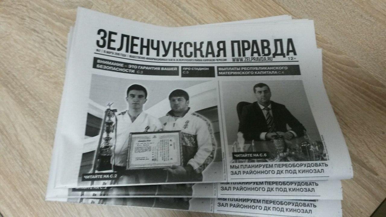 Вышел второй выпуск газеты «Зеленчукская Правда»