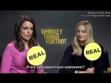 Интервью для «BuzzFeed» в рамках промоушена фильма «Виски Танго Фокстрот»  | 20.02.16 (русские субтитры)