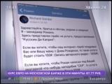 На российском двойнике Ди Каприо пытаются заработать мошенники