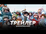 DUB | Трейлер: «Снежная битва / La guerre des tuques 3D» 2015