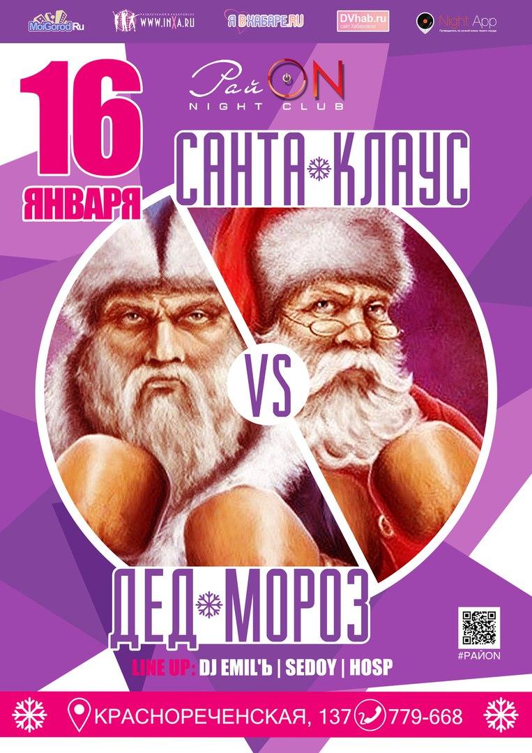 Афиша Хабаровск 16 Января /Санта Клаус против Деда Мороза/ РайON