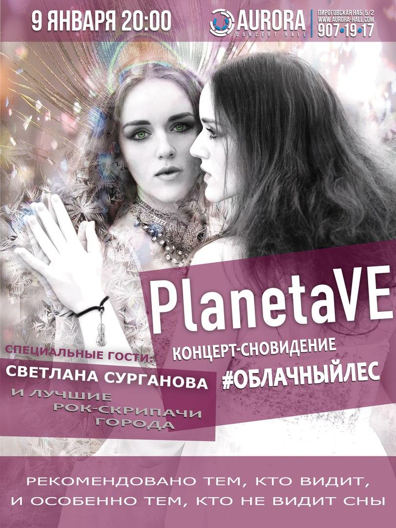 PlanetaVE #ОБЛАЧНЫЙЛЕС (спец.гость: С.Сурганова)