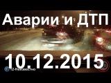 Аварии и ДТП за сегодня (10) декабря 2015