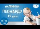 Интеллектуальное развитие ребенка 1-1,5 лет по методике Маленький Леонардо . Урок 12