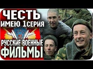 Русские фильмы 2015 - ЧЕСТЬ ИМЕЮ (1 часть) ВОЕННЫЙ / БОЕВИК / Русские Военные Фильмы 2016