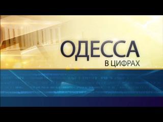 «Одесса в цифрах»: громкая статистика по взрывам