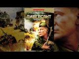 Диверсант 2: Конец войны 3 серия (2007)