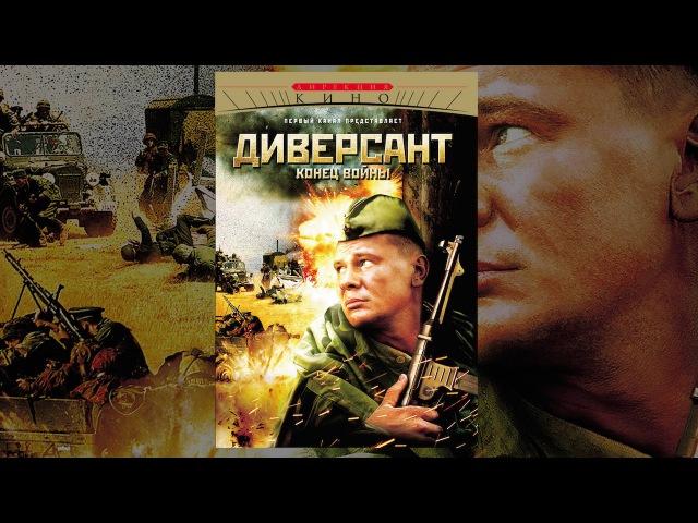 Диверсант: конец войны; 8-ая серия