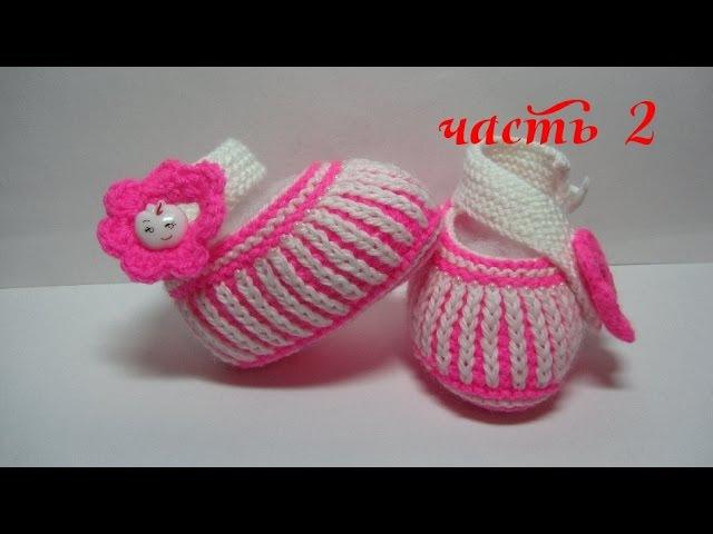 ВЯЗАНИЕ СПИЦАМИ 🌺 пинетки спицами пинетки для начинающих Пинетки для новорожденных часть 2 3