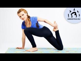 Стретчинг для начинающих / Растяжка ног и спины